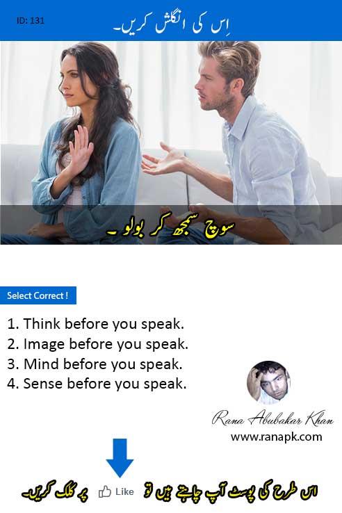 English Speaking in Urdu 131