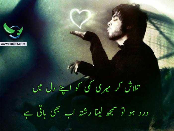 talash kr mairi kami ko urdu poetry