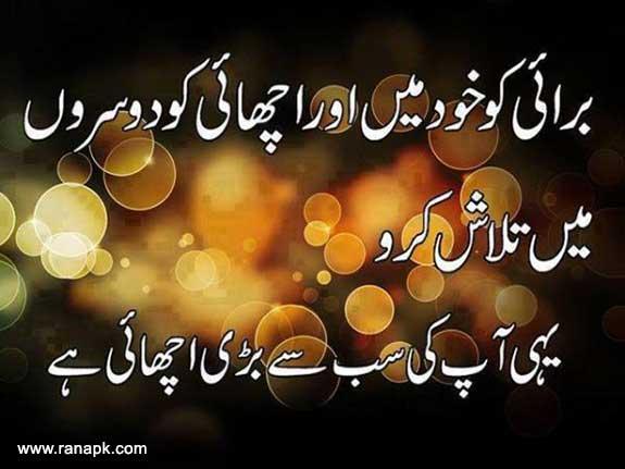 urdu qoute borai ko