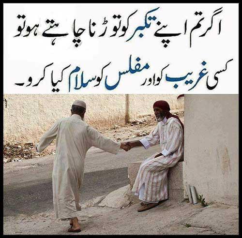 Urdu quote agar tum apny