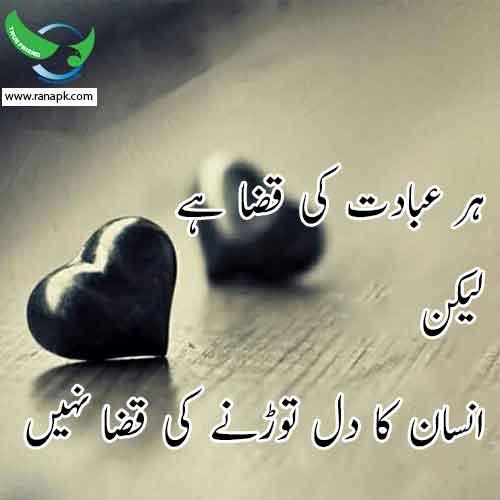 Urdu Quote Aqwal Zareen Urdu Qoal Har Abadat
