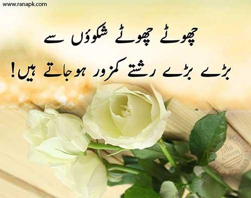 urdu quote choty choty rishtaon se