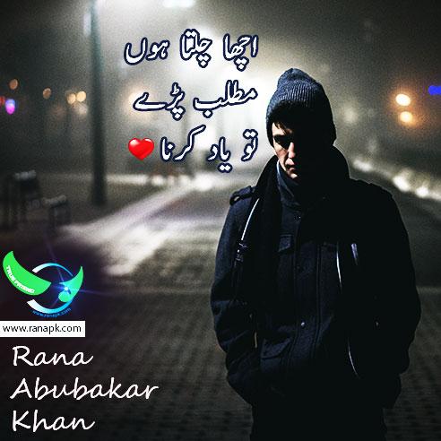 urdu shayari urdu poetry acha chalta hon