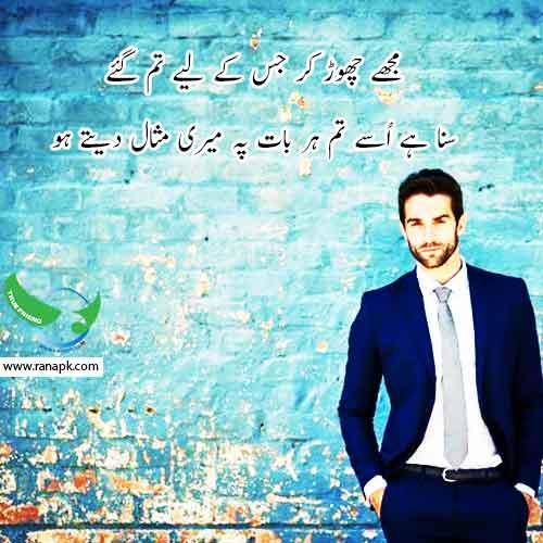 urdu shayari urdu poetry mujhy